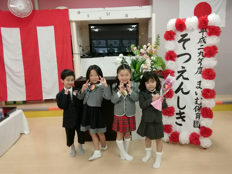 保育園 卒 園 式 幼稚園・保育園の卒園式・謝恩会とは?...